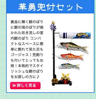 【華勇兜付セット】 黄金に輝く鯉のぼりに鯉の滝のぼりが描かれた吹き流しの室内鯉のぼり。 コンパクトなスペースに簡単に飾れて見た目もゴージャス!兜飾りも付いてとってもお得!本格的でスタイリッシュな鯉のぼりをお探しの方に♪