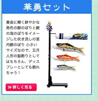 【華勇セット】 黄金に輝く鮮やかな発色の鯉のぼりと鯉の滝のぼりをイメージした吹き流しの室内鯉のぼり。 小さいサイズなので、五月人形の脇飾りとしてはもちろん、ディスプレーとしても飾れちゃう!