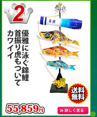 【2位】 優雅に泳ぐ錦鯉。首振り虎もついてカワイイ