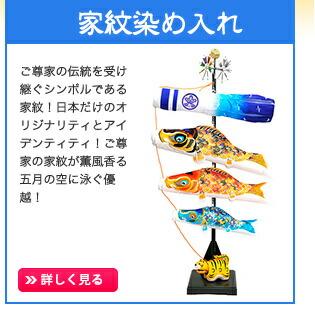 【家紋染め入れ】 ご尊家の伝統を受け継ぐシンボルである家紋!日本だけのオリジナリティとアイデンティティ!ご尊家の家紋が薫風香る五月の空に泳ぐ優越!