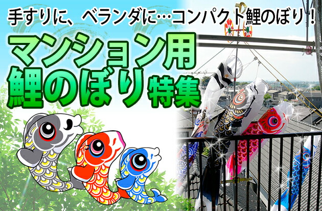 マンション用鯉のぼり特集