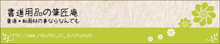 書道用品の筆匠庵:朱陽堂印毛筆製造直売。書道用品、水墨画など和画材用品。産地直買品多数。