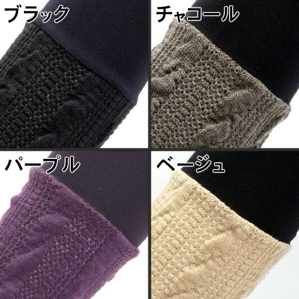 ケーブル編み ニット切り替え レギンス