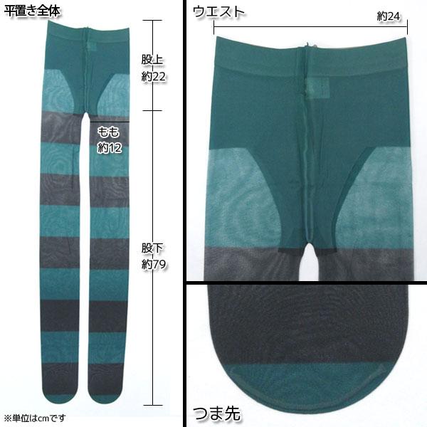 【MAM AVANTGARDE/アバンギャルド】ワイドボーダー柄ストッキング 20デニール