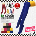 ニーハイソックス by color knee high socks switching knee high over knee red black pink yellow blue gray ivory two-tone