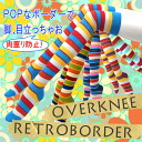 It is setting っちゃお in the border that is overknee nostalgic horizontal stripe ★ POP♪