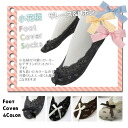 Foot cover of pedicel ★ instep lace & Ribbon!
