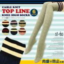 Line cable knit トップラインニーハイ socks the meat platter prevention], [23-25 cm] line knee knee high knee high socks over knee socks border NYSE rope design