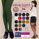 Color tights color tights 80 denier [M-L] and [gusset] color tights tights ivory red green wine Navy switched through 80 d Auditors ' white tights