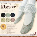 Strap ankle strap foot cover アンクルレースス strap with floral foot cover [23-25 cm] foot cover cover socks パンプスイン socks flower pink ivory hard to take off