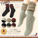 2 くしゅくしゅ socks double bag みくしゅくしゅ reshuffling crew sock[23-25cm]crew sock crew length socks change tone by color brown navy wine red beige green