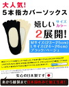 5 Socks (M, L) five finger cover SOCKS 5 toe socks five finger socks パンプスイン Black Black beige cold cold control 冷えと and the socks were comfortable Japan-