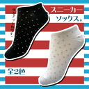 Dot pattern sneaker socks ★ classic cuteness! made in Japan for peace of mind!