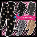All five colors of crew length dot pattern socks ★ / forest girl / uncle rudder / London coordinates of the now topic