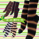 Most popular crew length socks and seasonal border pattern ★ 5 colors / Woods girl / natucasi