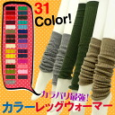 カラーレッグウォーマー rib pattern all 31 color room socks black red yellow white beige Brown mustard khaki green gray black blue Navy purple pink.