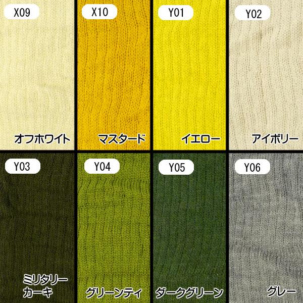 カラーレッグウォーマー リブ柄 全31色