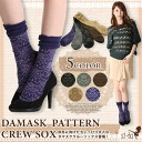 Damask pattern crew socks crew socks socks socks damask frill pattern black grey dark brown light brown purple