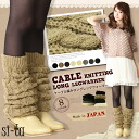 Cable knitting long leg warmer [product made in Japan] cable knit long leg warmer cable knitting knee high length wool woolen yarn fall and winter protection against the cold cold collecting cold measures Italy knit is warm
