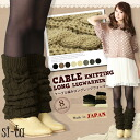 Cable knit ロングレッグウォーマー Japan-made cable knit long leg warmers cable knit Neeraj length wool yarn winter coldness chill take chill Italy knit?