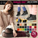 Color leg warmers モヘアニットロングレッグウォーマー mohair mohair leg warmers 2way rumpled dance costumes light warm chill measures fall-winter