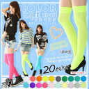 Sign of spring color knee high sox color knee high sox knee high white white over knee over knee-sock Pinckney high yellow neon color dance clothes event live broadcasting