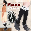 Piano lapel high sox [23-25cm] note note pattern high sox keyboard ト sound socks black monotone white socks piano pattern presentation dance concert lapel socks