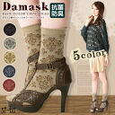 Handle basic color crew socks-damask damask [22-24 cm] [antibacterial deodorant, damask short socks damask pattern crew length socks socks damask