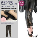 レオパードフェイク leather lace-up leggings (black)-Leopard pattern フェイクレザーレギンス stretch legs cold leather skinny dance costume leg fine different material MIX with skin spats stretch mat