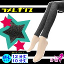 Lam leggings lam leggings [black] [12 minutes length] [ten minutes length] black black dance clothes with silver lam leggings spats lam are showy