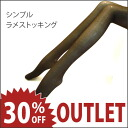 ★ ラメストッキング black ★ wear color tights also coordinated a simple preliminaries to the fashionable.