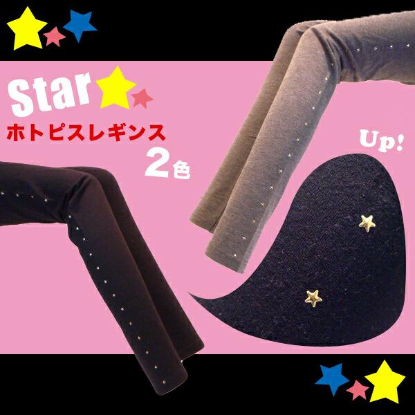 【秋冬ぴったり】スターホトピスレギンス★星ラインがポイント♪全2色