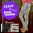 Denims leggings stretch easier races ★ クラッシュパギンス black grey damage レギパン crash part lace with stretch leggings skinny