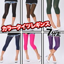 Choose all 6 color カラータイツレギンス 7--length (size) black brown green Navy Pink Purple cosplay costume dance color leggings
