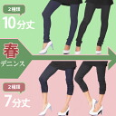 Length of the popular 10 & 7--length denims ★ 2 type!
