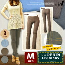 Popular denim leggings! Denims, but rare color! Tasty!