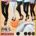 Soft soles brushed back brushed leg pain color leg Pan [S/M/L/LL] leggings pants White Burgundy Khaki Black Navy Pagans leggings pants stretching legs