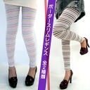 To ★ dress and a dolman in accord with popular horizontal stripe slim leggings ♪♪ marine look