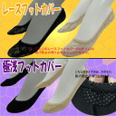 Foot cover ★ race-plain 2 type!