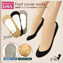 Foot cover socks toe shallow foot cover socks heel penis in periplaneta fuliginosa with anti-slip パンプスイン shallow put small solid color black beige grey socks cotton chill measures the same size size