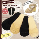 Sole cushions foot bottom cotton pile low backlash with ★ sole Cushion cover socks slippers foot cover パンプスイン memory foam cushion sandal breathability race mesh sliding stop foot soles 汗取り