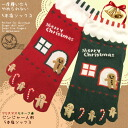 Christmas motif ★ ginger puppet five finger socks