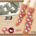 "Furry soles brushed socks ""back brushed"" ""rabbit"" & ""reindeer' crew socks [23-25 cm, back brushed socks were back brushed brushed material animal rabbit reindeer pattern rabbit pattern short socks"