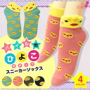 Chick –class ★ chick motif sneaker socks [23-25 cm] chick pattern socks socks ankle Mall animal motifs animal pattern animal pattern pile socks