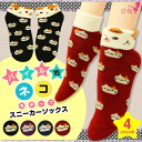 Cat socks Terry ★ be sneaker socks [23-25 cm] cat pattern socks socks ankle Mall cat cat pattern pattern animal cat pile socks