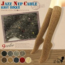 A jazz NEP socks jazz NEP cable knitting high sox[23-25cm]jazz NEP pattern lib pattern rib cable rope pattern multicolored high sox socks natural color is casual
