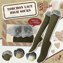 Tration race high socks with pattern race high socks me [23-25 cm, lace socks charcoal Greige ivory frills me pattern girly ruffles socks Mouret in piles
