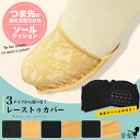"""Tocaba 3 types from race to cover [fitted with""""toe sole cushion insoles beige black floral race mesh open to heart foot bottom non-slip slip diamond tukussion"""