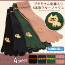 Five toe socks the antibacterial deodorant, pig's embroidered five toe crew socks [23-25 cm] Argyle crew socks crew length socks Argyle pattern pig animal five fingers five finger socks black Navy Green Pink