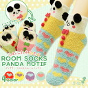 Panda motif fluffy モコルーム mokomoko room socks fluffy socks fluffy furry Panda animal dot dot pattern cold chills measures against cold